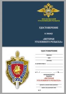 """Удостоверение к знаку """"Ветеран уголовного розыска. МУР"""""""