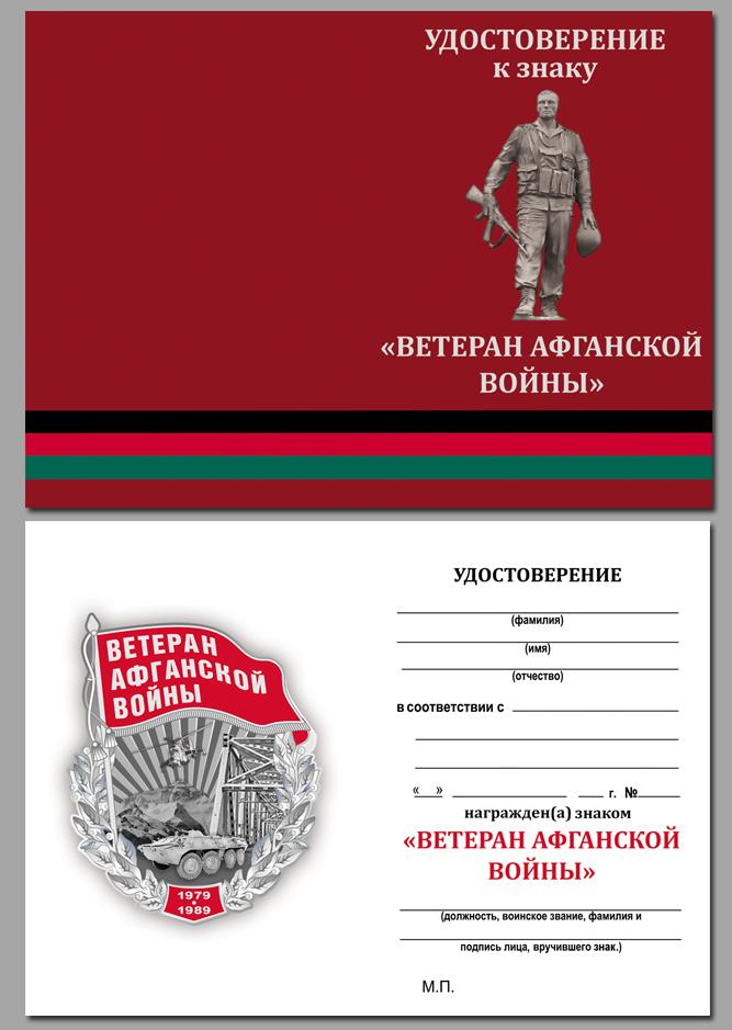 """Удостоверение к знаку """"Ветеран Афганской войны"""""""