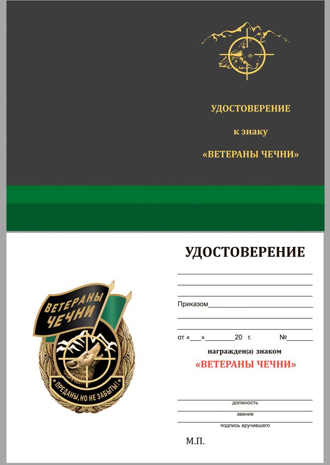 """Удостоверение к знаку """"Ветераны Чечни"""""""