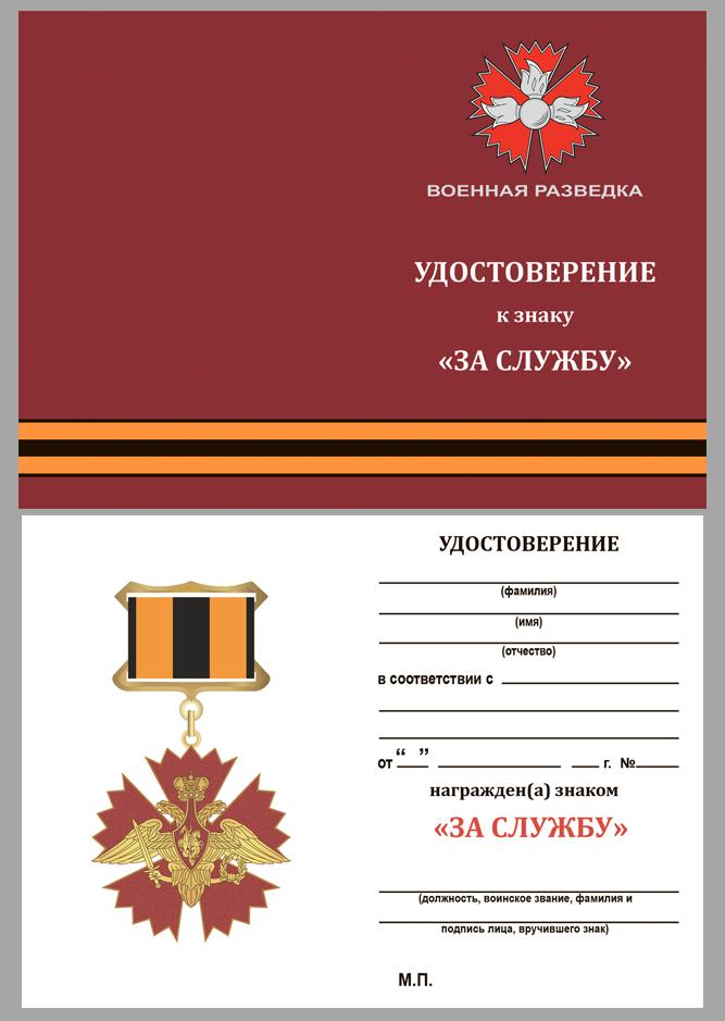 """Удостоверение к знаку Военной разведки """"За службу"""""""