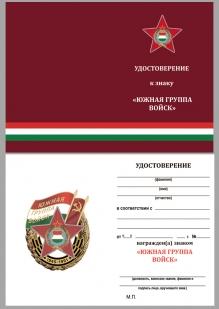 Удостоверение к знаку ЮГВ