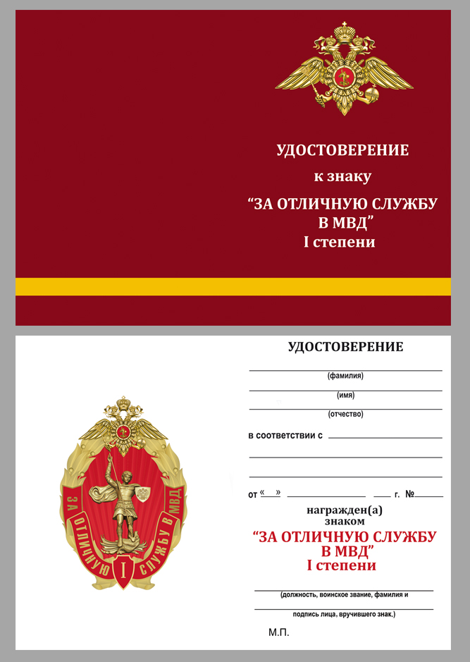 """Удостоверение к знаку """"За отличную службу в МВД"""" 1 степени"""