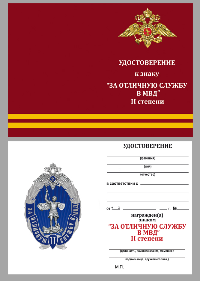 """Удостоверение к знаку """"За отличную службу в МВД"""" 2 степени"""