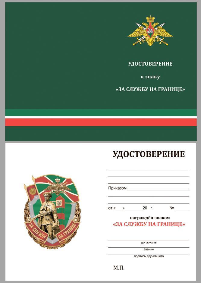 Удостоверение к знаку За службу на границе