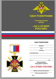 """Удостоверение к нагрудному знаку """"За службу России"""" (чёрный)"""