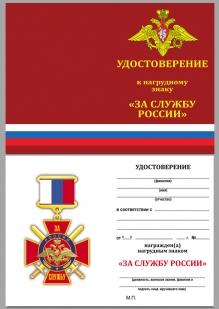 """Удостоверение к знаку """"За службу России"""" (красный)"""