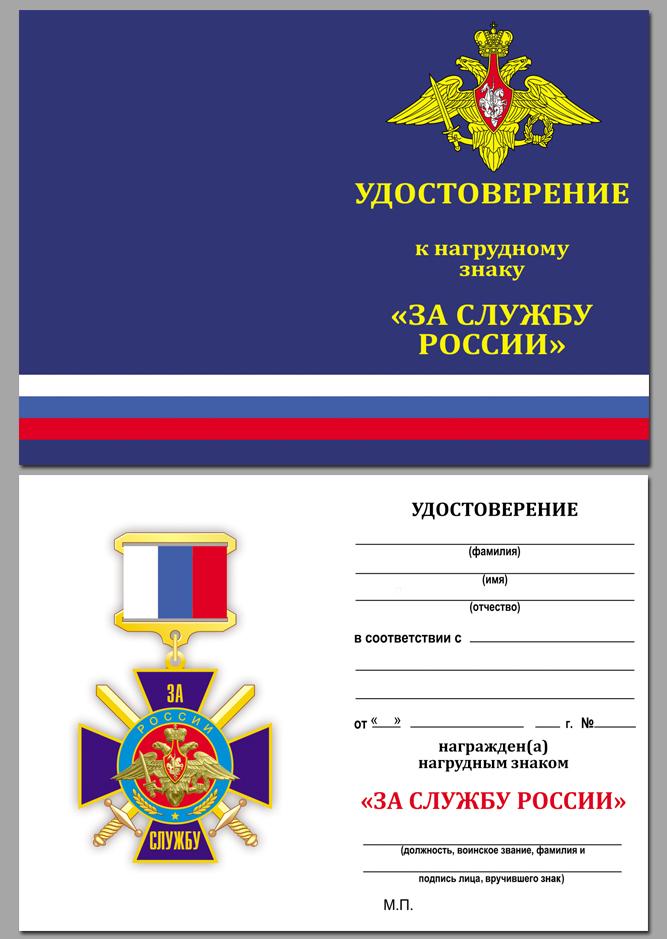 """Удостоверение к знаку """"За службу России"""" (синий)"""