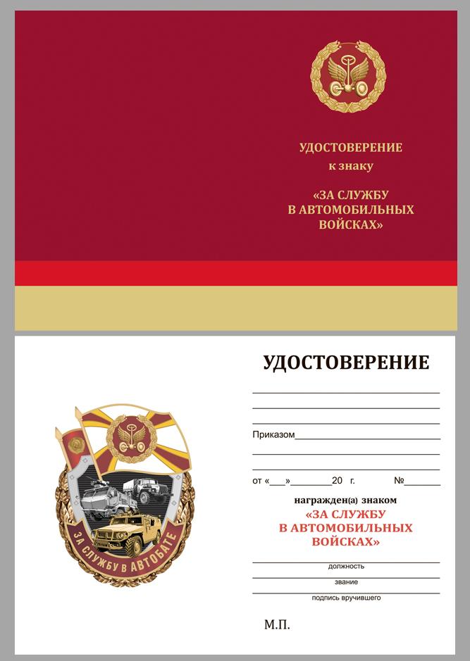 """Удостоверение к знаку """"За службу в АВТОБАТЕ"""""""