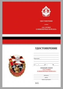 Удостоверение к знаку За службу в Инженерных войсках