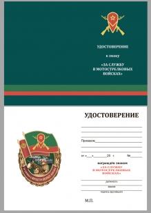 Удостоверение к знаку За службу в Мотострелковых войсках