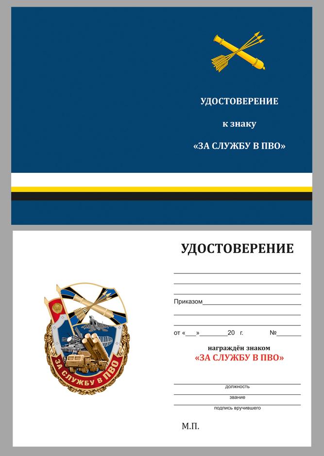 Удостоверение к знаку За службу в ПВО