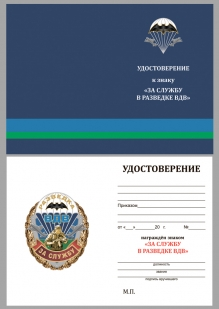 Удостоверение к  знаку За службу в Разведке ВДВ