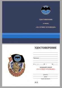 Удостоверение к знаку За службу в Разведке