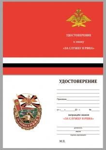 Удостоверение к знаку За службу в РВИА