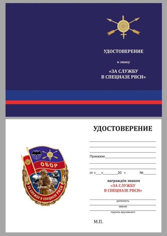 Удостоверение к знаку За службу в Спецназе РВСН
