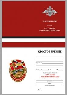 Удостоверение к знаку За службу в Танковых войсках