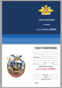 """Удостоверение к знаку """"За службу в ВМФ"""""""