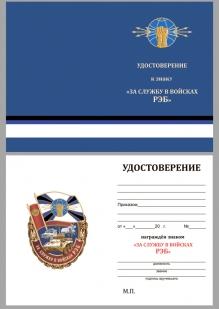 Удостоверение к знаку За службу в войсках РЭБ