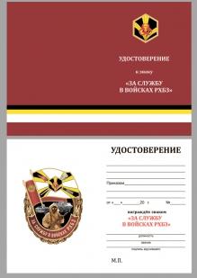 Удостоверение к знаку За службу в войсках РХБЗ