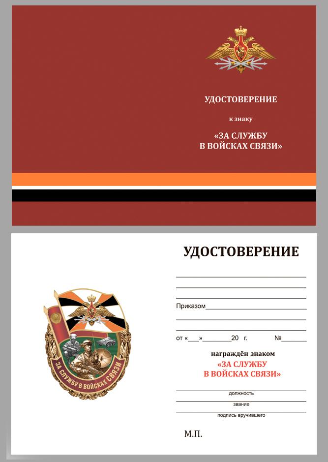Удостоверение к знаку За службу в Войсках связи