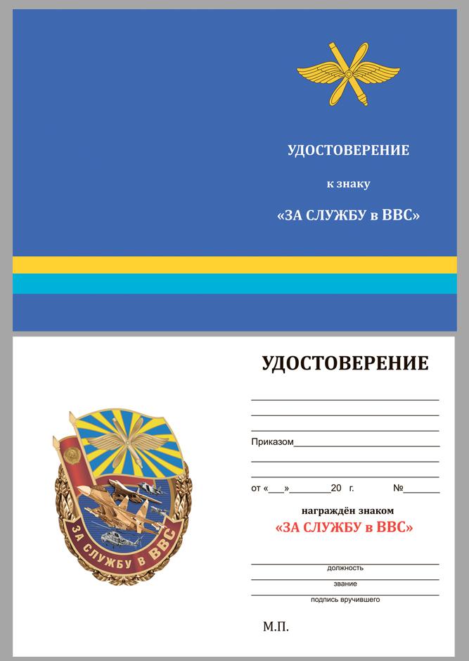 Удостоверение к знаку За службу в ВВС
