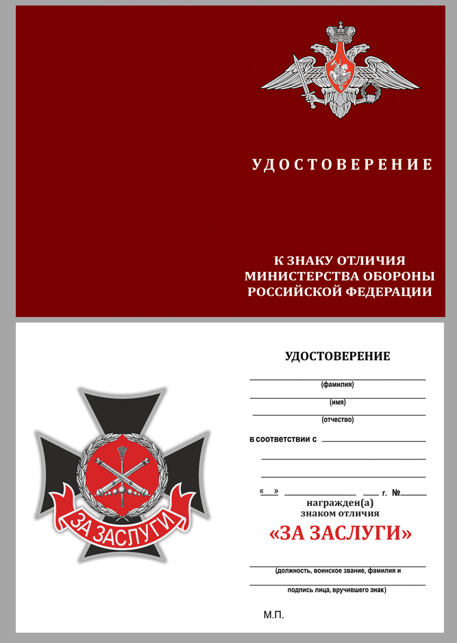 Удостоверение к знаку «За заслуги» Главного ракетно-артиллерийского управления