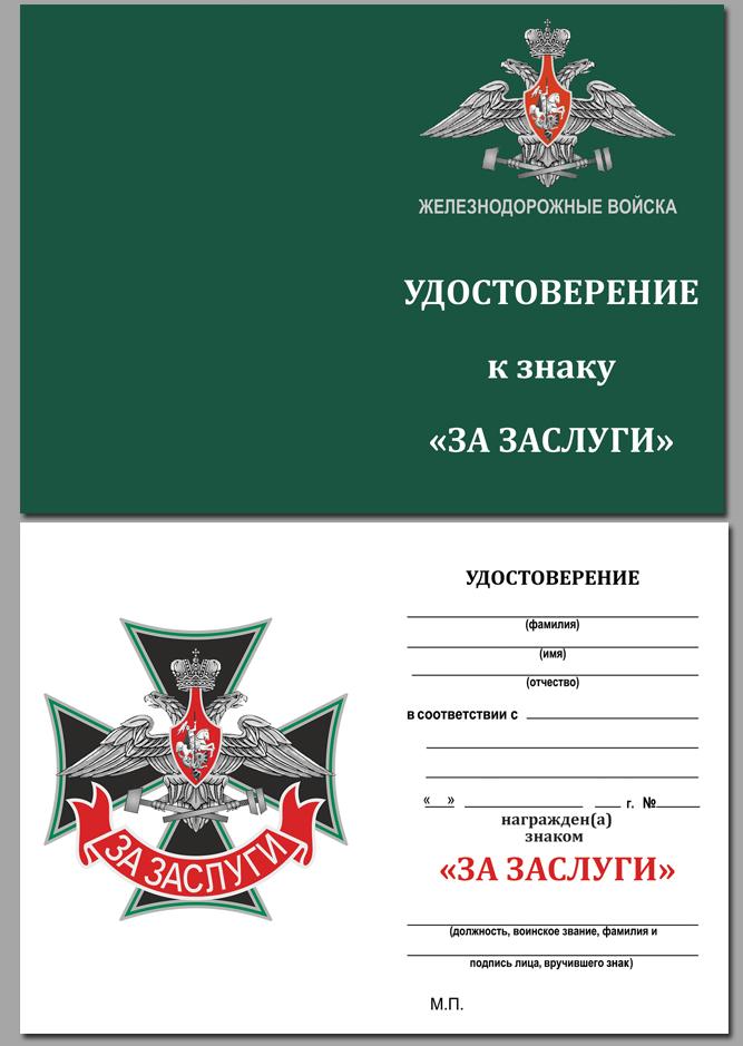 """Удостоверение к знаку Железнодорожных войск """"За заслуги"""""""