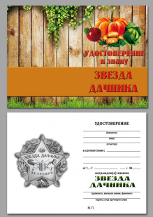 """Удостоверение к знаку """"Звезда дачника"""""""