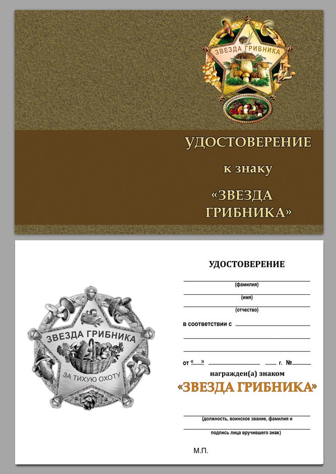 """Удостоверение к награде грибника """"За тихую охоту"""""""