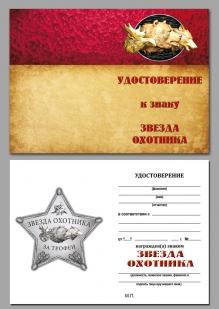 """Удостоверение к звезде охотника """"За трофеи"""""""