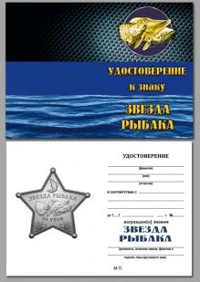 """Удостоверение к звезде рыбака """"За улов"""""""