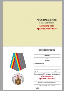"""Удостоверение на Казачью медаль """"За храбрость"""""""