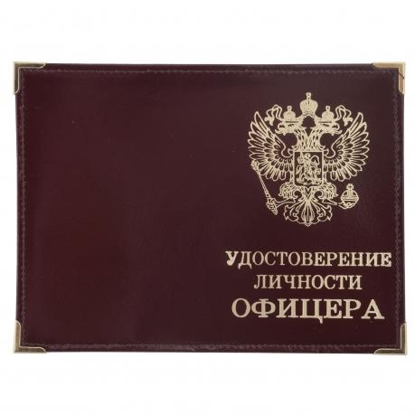 Обложка на удостоверение Личности Офицера