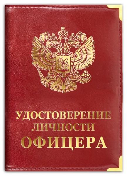 Удостоверение Личности Офицера