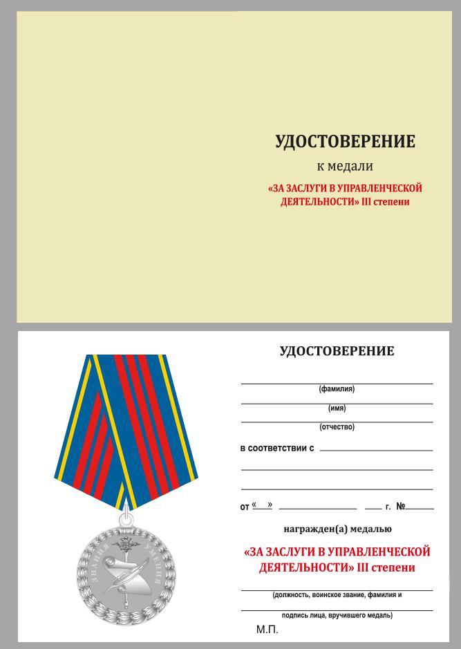 Удостоверение на медаль МВД РФ «За заслуги в управленческой деятельности» 3 степени