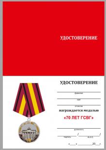 """Удостоверение к медали """"70 лет ГСВГ"""""""