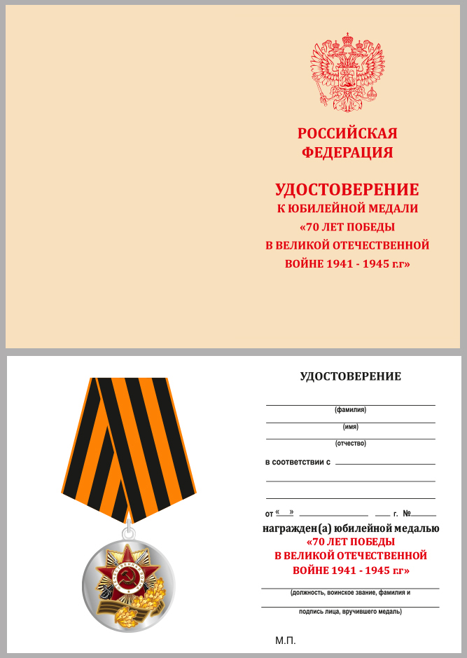 Удостоверение на медаль 70 лет победы в Великой Отечественной войне
