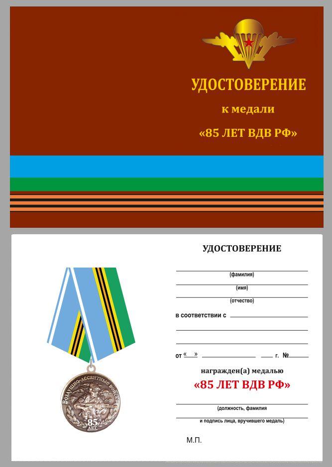 """Удостоверение к Медали """"85 лет ВДВ РФ"""""""