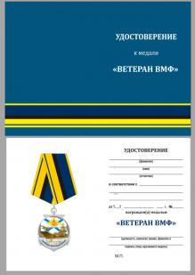 Удостоверение к Медали для ветеранов ВМФ
