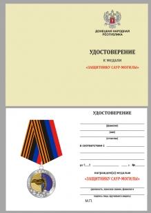 """Удостоверение к медали ДНР """"Защитнику Саур-Могилы"""""""