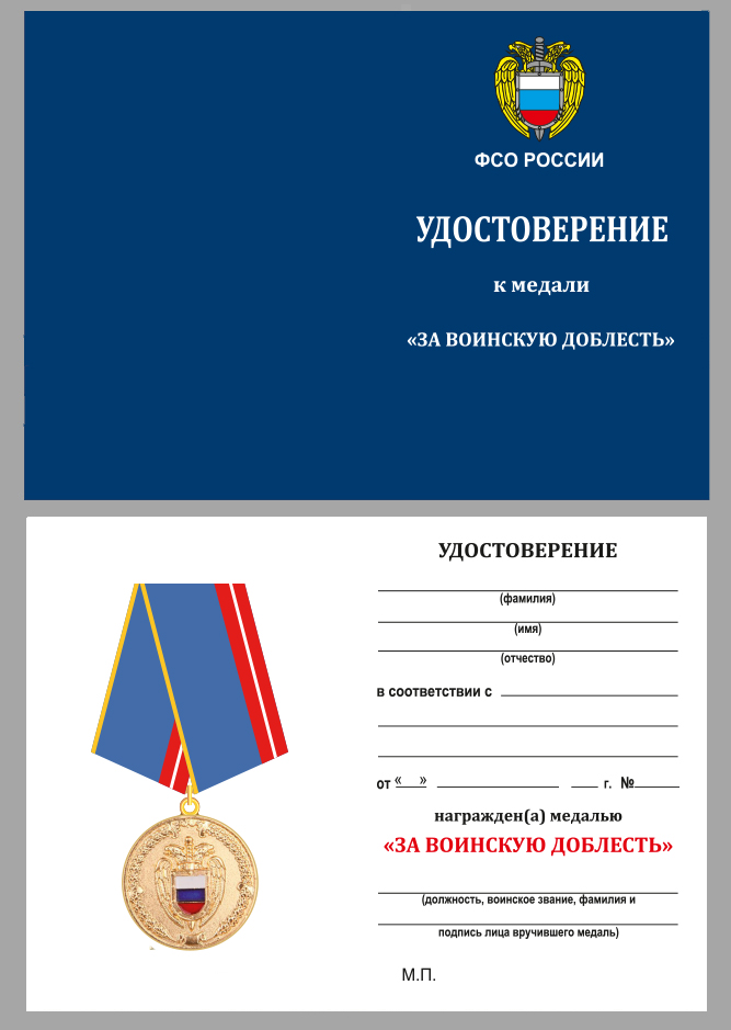 Медаль ФСО РФ За воинскую доблесть в бархатном футляре - Удостоверение