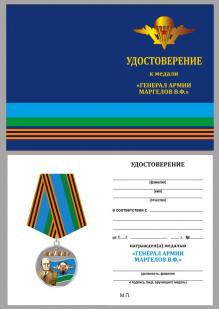 """Удостоверение к медали """"Генерал армии Маргелов"""""""