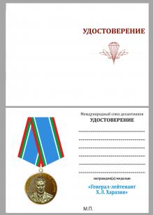 Удостоверение к медали Генерал-лейтенант Х.Л. Харазия