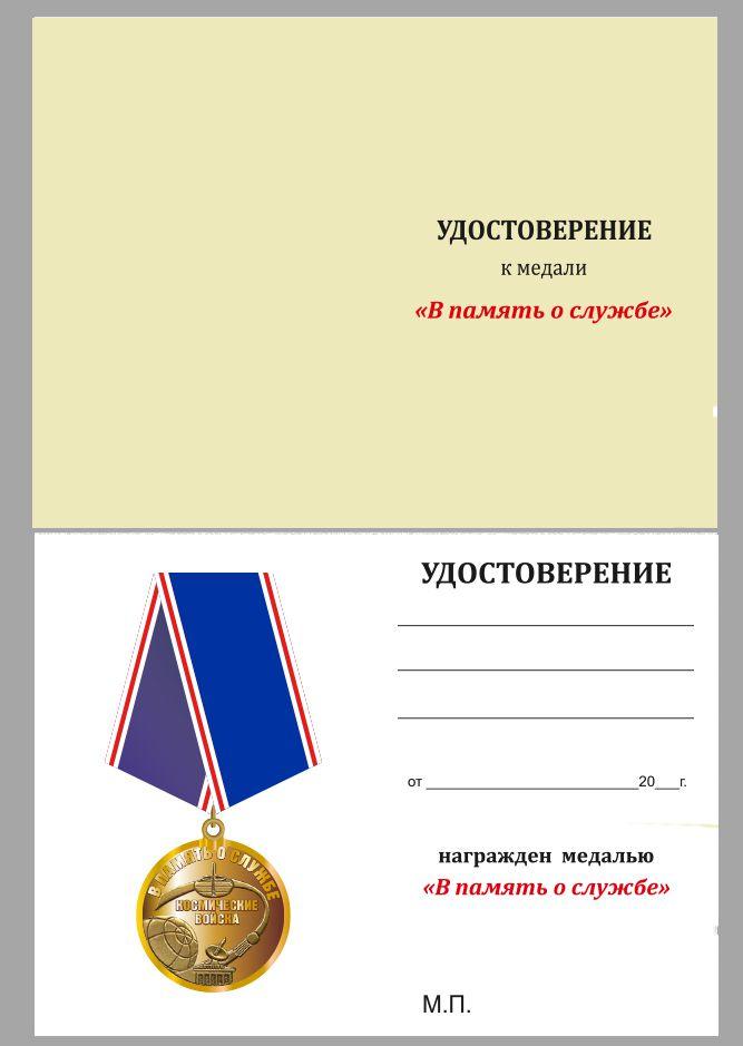 Удостоверение к Медали Космических войск «В память о службе»