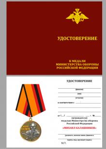 удостоверение к медали МО РФ «Михаил Калашников»
