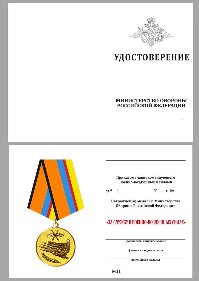 Удостоверение к Медали МО РФ «За службу в Военно-воздушных силах»