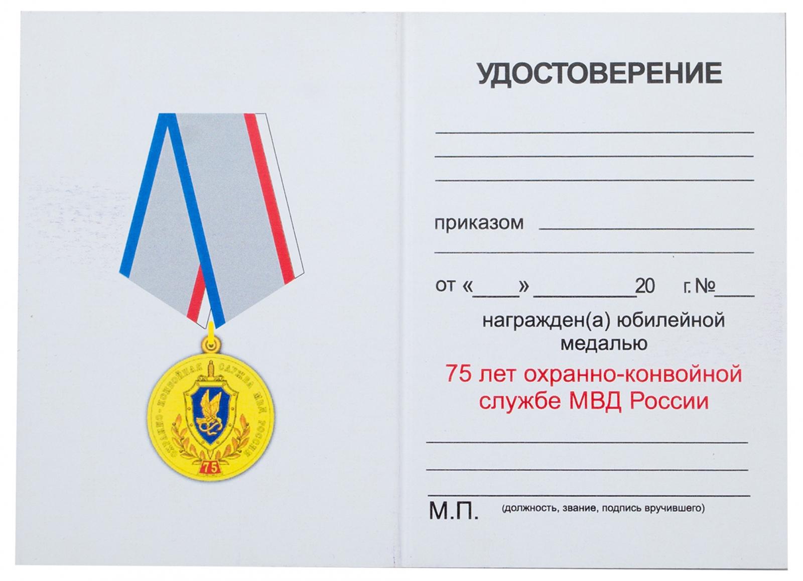 "Медаль МВД ""Охранно-конвойная служба"""