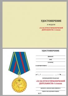 Удостоверение на медаль МВД РФ «За заслуги в управленческой деятельности» 1 степень