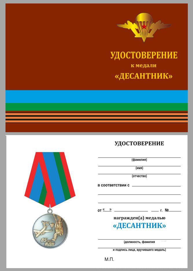 Удостоверение к медали «Парашютист ВДВ»