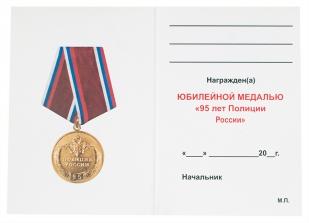 """Удостоверение на медаль полиции России """"95 лет""""-разворот"""
